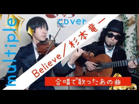Believe(cover)杉本竜一/multiple