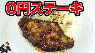 【ドッキリ】MEGWINバカだからちゃんと料理したら美味しくない物でも何でも食べちゃう説