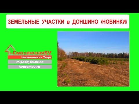 Купить участок в Твери / земельные участки в Доншино / Новинки