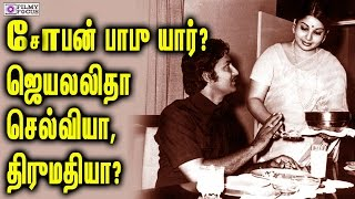 சோபன் பாபு யார்? ஜெயலலிதா செல்வியா,திருமதியா?|Jayalalitha Sobhan Babu Love Affair Secrets revealed