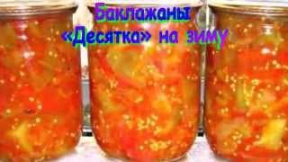 Баклажаны «Десятка» на зиму.Рецепт приготовления баклажан.
