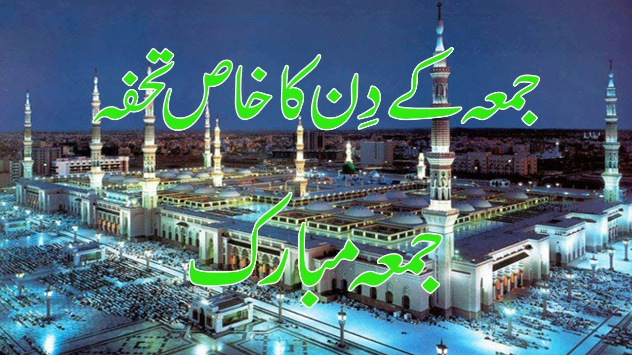 100 Jumma Mubarak Images Jumma Mubarak Wallpapers Youtube