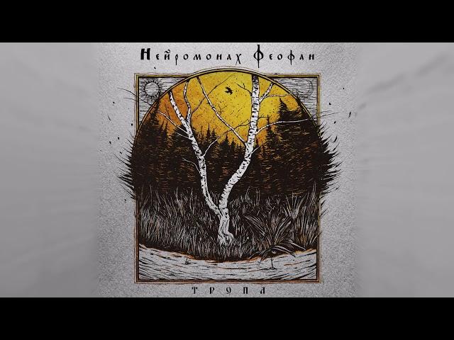 Нейромонах Феофан — Тропа (full EP) | Neuromonakh Feofan