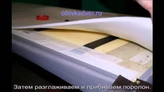 Обивка деревянных дверей.(Обивка деревянных дверей своими руками на сайте obivkadver.ru., 2015-04-08T14:42:04.000Z)
