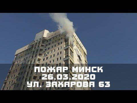 26.03.2020 ПОЖАР МИНСК ул.Захарова 63