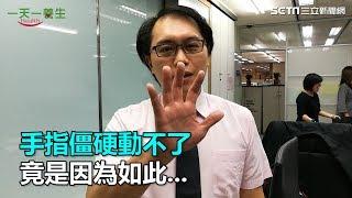 手遊玩過多易患「板機指」!這招學起來緩解僵硬症狀|三立新聞網SETN.com