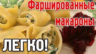 ♨️ ФАРШИРОВАННЫЕ МАКАРОНЫ ♨️ кухня семьи Френо.Легкие видео рецепты.