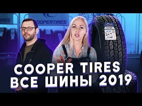 Cooper Tires - все шины/ Discoverer AT3 4S, Discoverer STT Pro