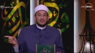 لعلهم يفقهون - ماذا فعل الرسول مع عمر بن الخطاب عندما قبل زوجته في رمضان؟