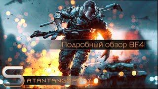 Battlefield 4   Обзор мультиплеера