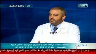 الدكتور اسماعيل ابو الفتوح وقصص تحكي مشاكلها عن تاخر الانجاب