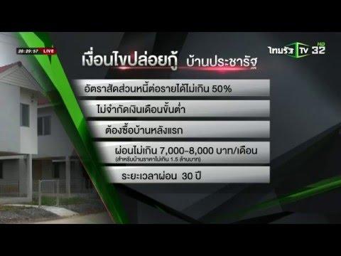จ่อปล่อยสินเชื่อบ้านประชารัฐ | 10-03-59 | ไทยรัฐนิวส์โชว์ | ThairathTV