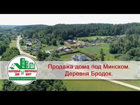 Продажа нового дома под Минском возле леса. Деревня Бродок.