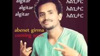 best New ethiopian Sudanese music 2014  Abinet girma...algitar