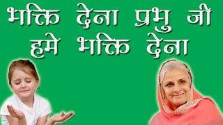 Bhkti Dena Prabhu Ji Hume - भक्ति देना प्रभु जी हमे - Nirankari Hindi Bhajan