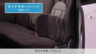 【サポトヨプラス】サイドサポートパッド(汎用タイプ)