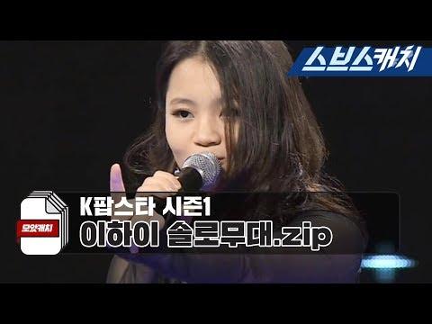 K팝스타 시즌1 레전드 이하이 솔로무대.zip  《모았캐치 / 스브스캐치》