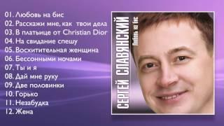 Сергей Славянский - Любовь на бис (Полный сборник)