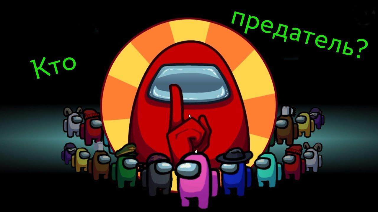 Among us - предатели среди нас!!! Среди нас #1