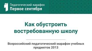 Ефим Рачевский. Как обустроить востребованную школу(студия ИД