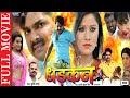 DHADKAN   Superhit Bhojpuri Movie | Pawan Singh, Akshara | Bhojpuri Full Film 2020