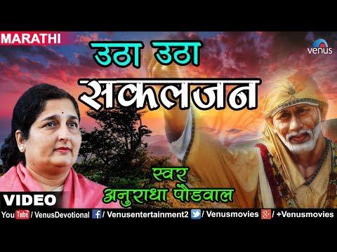 Shirdi Ke Saibaba Mandir Ki Aarti : Utha Utha Sakaljan (Anuradha Paudwal)