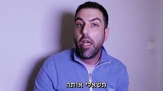 דניאל כהן - סקר שקר
