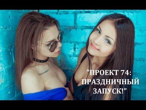 Порно вечеринка и секс вечеринки онлайн Смотреть видео