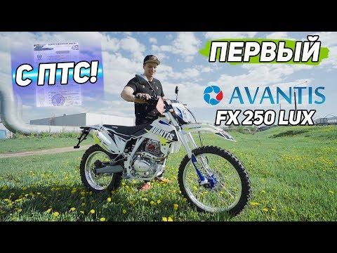 Первый Avantis FX 250 LUX с ПТС. Оно того стоит?