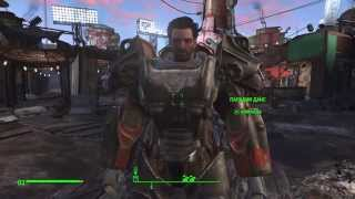 Fallout 4 - 3 Метода фарма крышек и опыта не актуально
