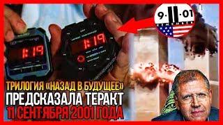 👁ТРИЛОГИЯ «НАЗАД В БУДУЩЕЕ» ПРЕДСКАЗАЛА ТЕРАКТ 11 СЕНТЯБРЯ 2001 ГОДА ➤ ЗЕМЕКИС ПЫТАЛСЯ РАССКАЗАТЬ