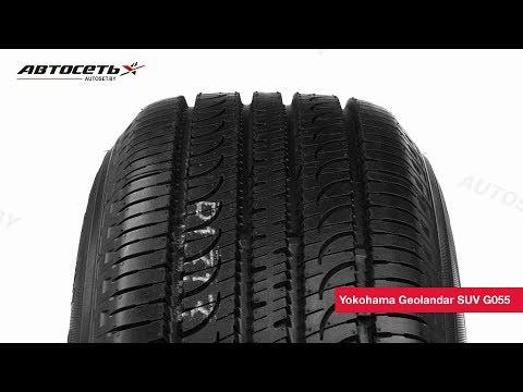 Обзор летней шины Yokohama Geolandar SUV G055 ● Автосеть ●