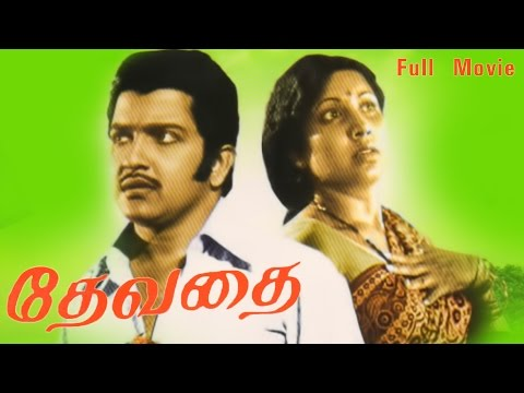 Devathai - Full Movie   Sivakumar, Jayanti, Senthamarai, Suruli Rajan, Manorama   Shaam, P. N. Menon