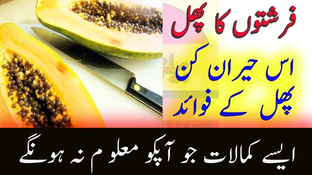 Discussion on this topic: 10 Amazing Benefits Of Papaya Juice (Papita , 10-amazing-benefits-of-papaya-juice-papita/