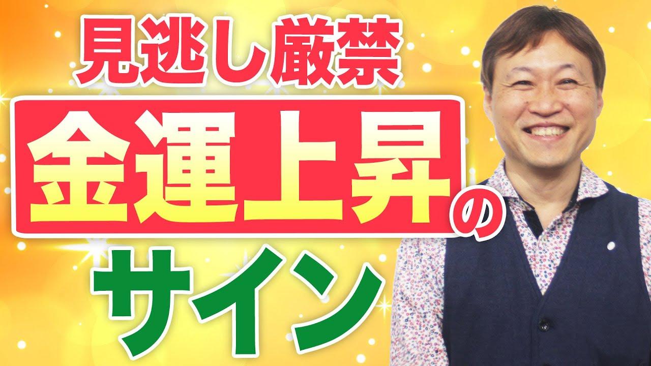 【金運上昇】金運が劇的に上がる3つのサイン