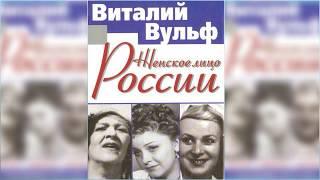 Женское лицо России, Виталий Вульф радиоспектакль слушать онлайн
