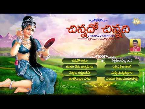 S BHAJANNA PULLAYYA || Telugu Janapadalu || CHINNADO CHINNADI || Jayasindoor Jaana Padalu ||