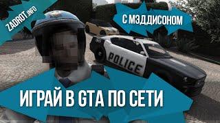 [Samp-Rp.Ru] Играй в GTA по сети вместе с Мэддисоном!