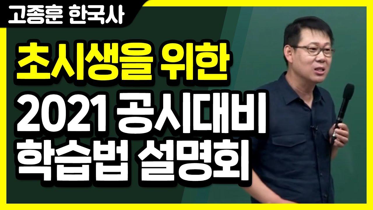 [고종훈 한국사] 2021 공시대비 초시생을 위한 학습법 설명회