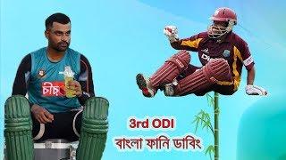 Bangladesh vs New Zealand bangla funny dubbing