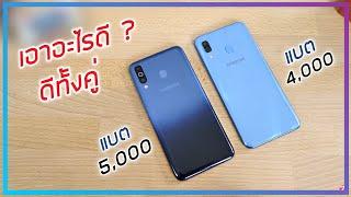 Galaxy A30 VS Galaxy M30 ราคาใกล้กัน เอาอะไรดี ?