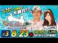 ういちの一人舟 第51回【ボートレース宮島編③】 - YouTube
