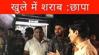 DM Deepak Rawat- अवैध शराब/ओवर रेटिंग ।WhatsApp पर  अनुपालन माँगा