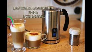 ☕️ Подогреватель и вспениватель молока Gastrorag DK-003 (Gemlux)
