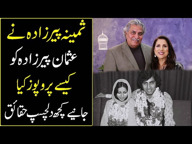 Samina Peerzada Reveals How She Proposed Her Husband for Marriage | 9 News HD