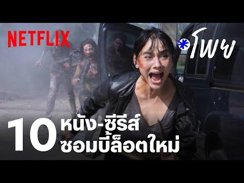 10 หนังซีรีส์ซอมบี้ล็อตใหม่ เอาใจคนรักความตื่นเต้น | โพย Netflix | EP46 | Netflix