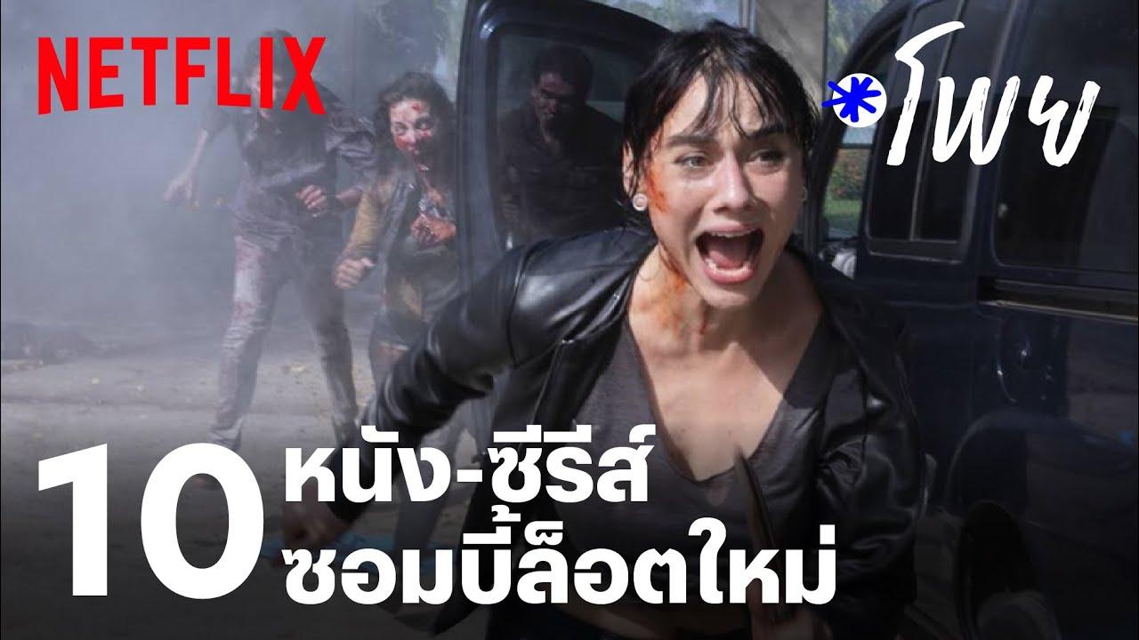 10 หนัง-ซีรีส์ซอมบี้ล็อตใหม่ เอาใจคนรักความตื่นเต้น | โพย Netflix | EP46 | Netflix