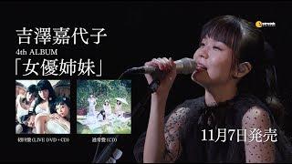 吉澤嘉代子「女優姉妹」60秒SPOT
