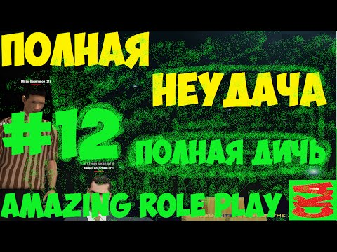 "Полная ""НЕУДАЧА"" ! #12 Amazing RP CRMP (18+)"