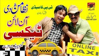 Nizamarn Di Online Taxi | Akram Nizami | TP Comedy